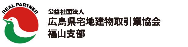 (公社)広島県宅地建物取引業協会 福山支部
